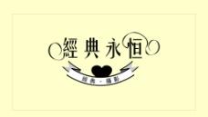 婚纱店 logo图片