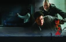 电影《迷途追凶》海报图片