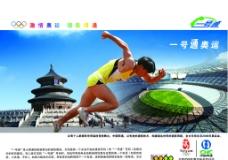 激情赛道奔跑创意广告图片