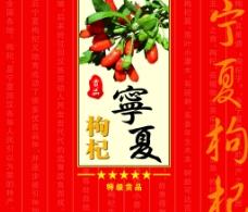 宁夏枸杞海报图片