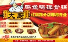 餐饮广告图片