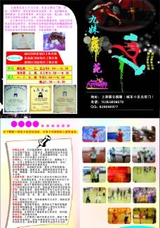 九妹舞苑折页图片