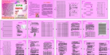孕产妇保健手册图片