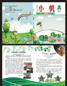 幼儿园夏季刊图片
