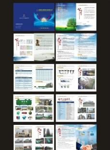 环保科技画册图片