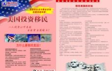 美国移民宣传单页图片