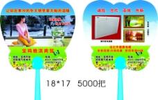 电暖气广告扇图片