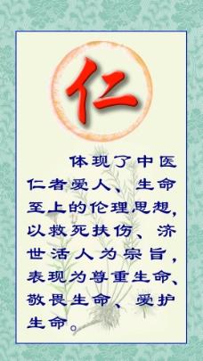 中医文化 仁图片