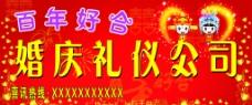 百年好合 婚庆 礼仪 门头图片