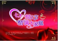 红色喜庆七夕情人节宣传海报素材