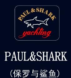 保罗与鲨鱼服装品牌标志图片
