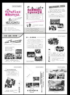 培训学校暑期招生手册图片