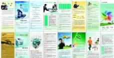 中国农行折页
