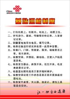 中国联通制度图片