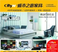 城市之窗杂志内页广告图片