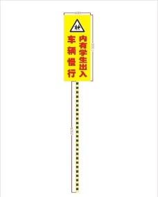 学校路口警示牌图片