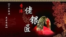 香港佬银匠背景墙灯片图片