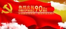 热烈庆祝建党90周年图片