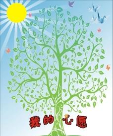 心愿树(树为位图)图片
