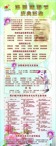 洛阳旅游节庆典活动图片