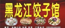 饺子馆招牌图片