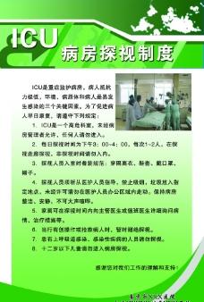 医院制度模板图片