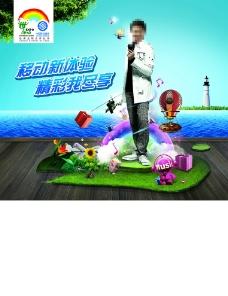 中国移动体验俱乐部图片