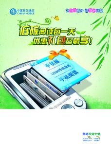 中国移动手机报图片