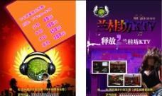 KTV 酒吧宣传单图片