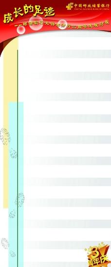 邮政易拉宝底板图片