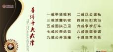 华沣十大戒律图片