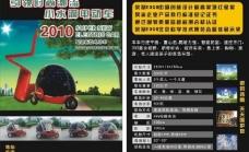 小水滴电动车宣传单图片