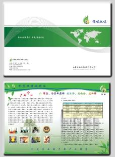 燃料油环保画册图片