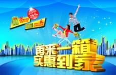 王老吉促销海报图片