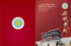 红色封面模版图片
