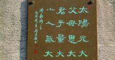 弦法寺石刻图片
