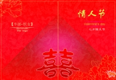 七夕情人节彩卡图片