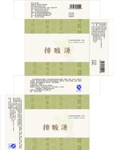 排酸汤药盒图片