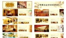 酒店画册图片