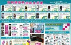手机图片 手机DM单页