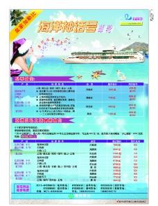 旅游广告 海洋神话号图片