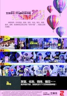 艾莱依时尚中国海报图片