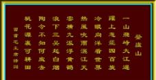 登庐山 毛泽东