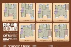 地产置业计划表图片