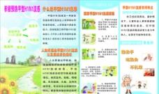 健康教育甲型HINI流感图片