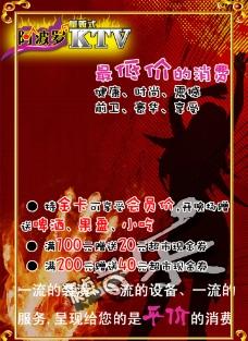 KTV宣传单图片
