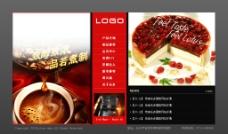 蛋糕店网页模板图片