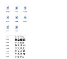 华文字体8种打包