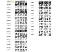 金桥字体24种打包