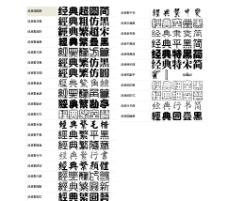 经典字体30种打包